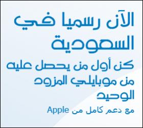 تجربة شراء أي-فون 4 من موبيلي السعودية