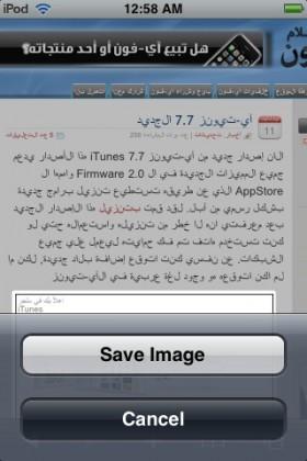 آبل لم تدعم العربية في الإصدار 2.0