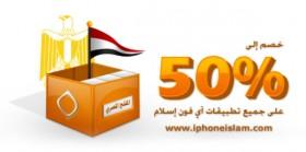 آي-فون إسلام يدعم حملة إشتري المصري