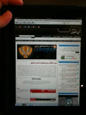 صور لموقع آي-فون إسلام علي الآي-باد