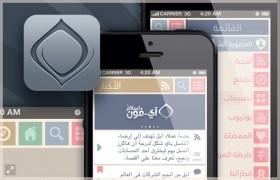 تطبيق آي-فون إسلام الإصدار 5.0 – الآن في متجر البرامج