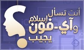 [2] أنت تسأل وآي-فون إسلام يجيب
