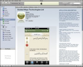 برنامج القرآن يرج متجر برامج آي-فون