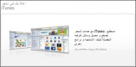 نسخة جديدة من برنامج iTunes 8.2