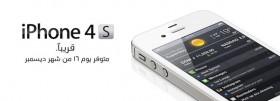 الآي-فون 4S يصل إلي سبع دول منها المملكة العربية السعودية يوم 16 ديسمبر