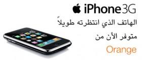 رسمياً الأن الآي-فون في الأردن