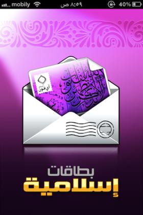 اعد الحميمية لعلاقاتك الاجتماعية مع بطاقات إسلامية 2
