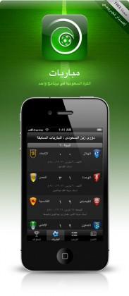 برنامج مباريات السعودية Saudi Matches في متجر البرامج
