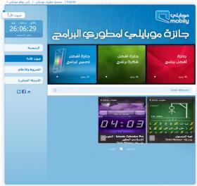 آي-فون إسلام يحتاج دعمكم للفوز في مسابقة موبايلي للمطورين