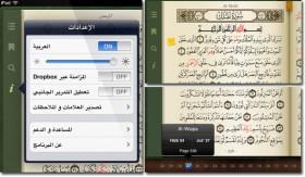 تطبيق Quran Reader HD يحصل على تحديث جديد