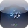 جهّز آي فونك لشهر رمضان، برنامج رمضانيات