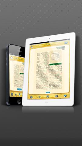 تطبيق تفسير العشر الأخير-تطبيق إسلامي
