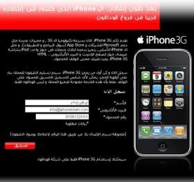 بعد طول إنتظار ال iPhone في مصر