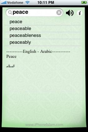 لأول مرة قاموس انجليزي-عربي للآي-فون