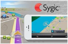 آخر فرصة للحصول على عرض Sygic
