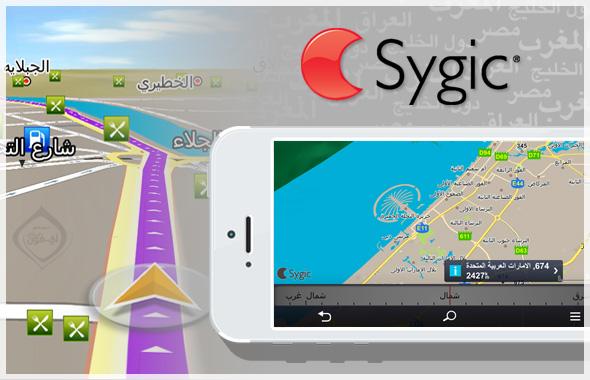 cab85284e Sygic Navigation App And Special Offer From iPhoneislam   تطبيق الملاحة  سيجيك وعرض خاص لزوار موقع آي-فون إسلام