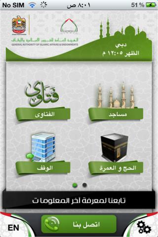تطبيق الهيئة العامة للشؤون الإسلامية