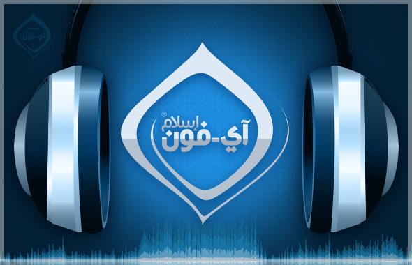 تحديث آي-فون إسلام وميزة اقرألي