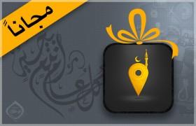 تهنئة بمناسبة شهر رمضان ‼