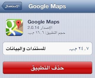 جوجل تسمح بتصفح خرائطها بدون Google-Maps-05.jpg?2702c4