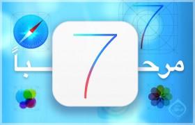 الدليل الكامل لتحديث جهازك إلى الإصدار 7.0