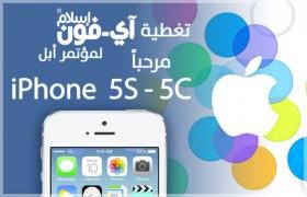 انتهى مؤتمر أبل… مرحباً بالآي فون 5S/5C