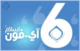 آي-فون إسلام 6 أعوام من النجاح