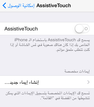 Assistive-Touch