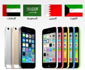 مرحباً آي-فون 5s/5c في الوطن العربي