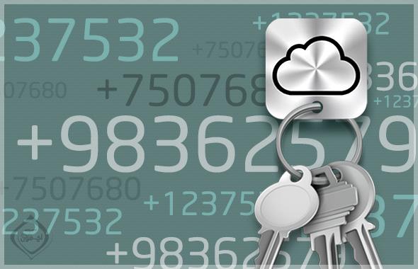 كيف تغير رقم هاتفك في سلسلة مفاتيح السحابة؟