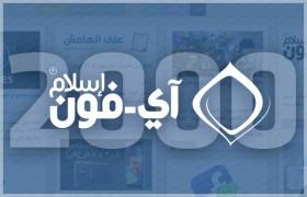 [1] ردود آي-فون إسلام على أسئلة القراء