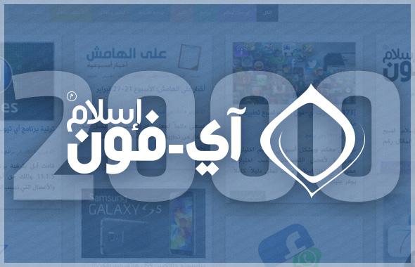 [2] ردود آي-فون إسلام على أسئلة القراء