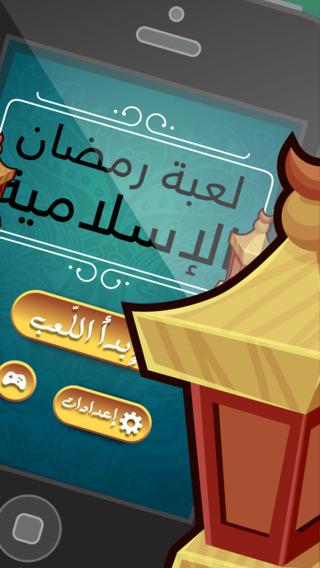 Ramadan islamic