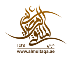 للعام الثالث آي-فون إسلام راعي رسمي للملتقى الرمضاني