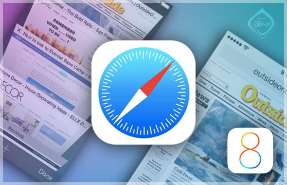 ما الجديد فى تطبيق سفارى في iOS 8؟