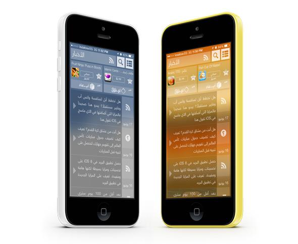 تطبيق آي-فون إسلام الإصدار السادس – التصميم