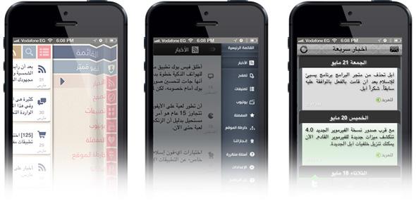 iPhoneIslamApp_History