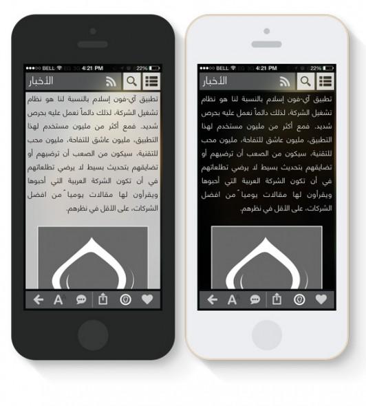 iPhoneIslamApp_Light_Dark
