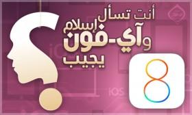 [10] أنت تسأل وآي-فون إسلام يجيب