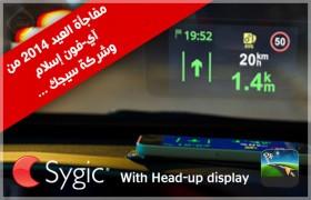 حصري لآي-فون إسلام: تطبيق الملاحة Sygic وعرض خاص بمناسبة العيد