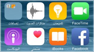 Tips-iOS-8