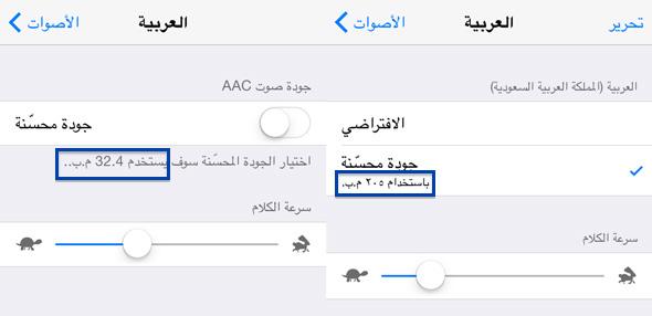 Arabic-Sound-iOS-8
