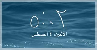 Arabic-iOS-8-Numbers