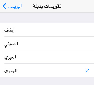 Hijri-2-iOS-8