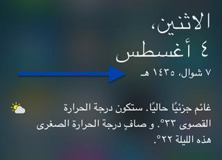 Hijri-iOS-8