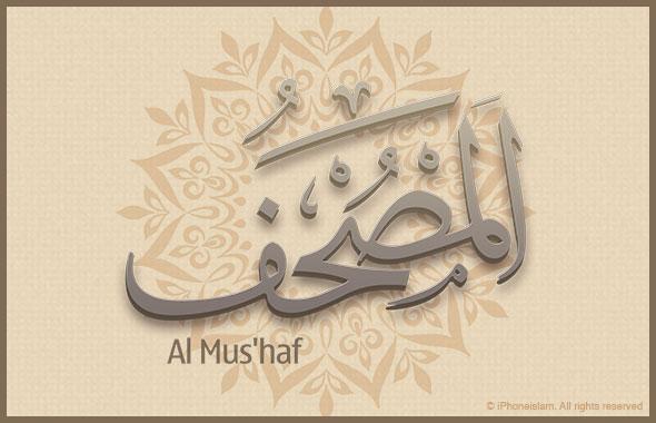 تطبيق مصحف Mus'haf