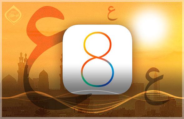 iOS-8-Arabic