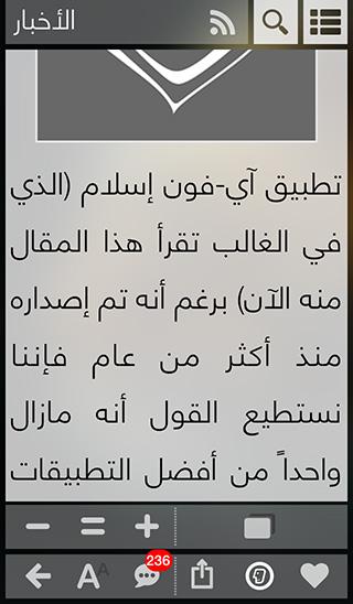 iPhoneIslamApp_FontSize