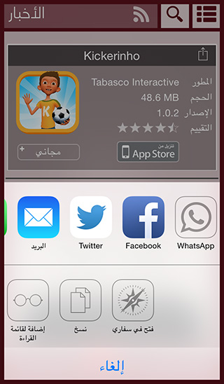 iPhoneIslam_Share