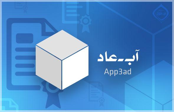App3ad-Articles